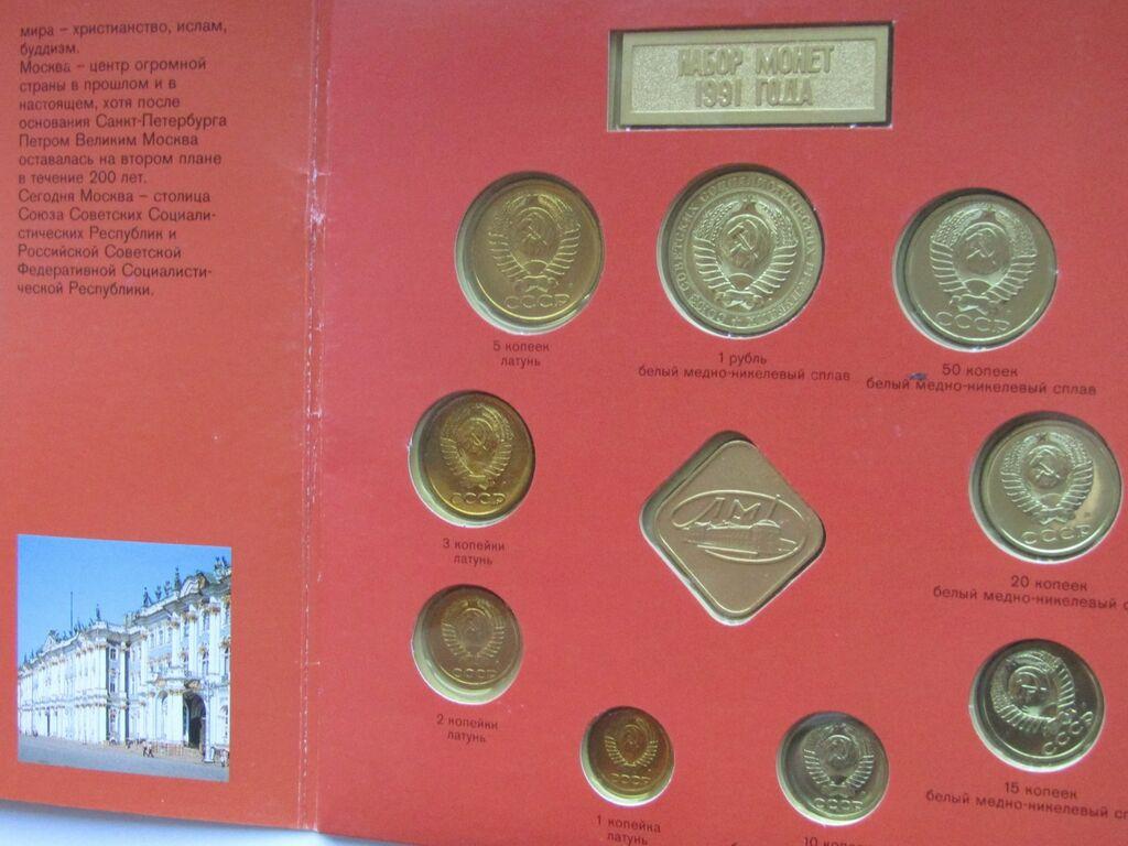 Mündikollektsioon NSVL 1991.AASTA