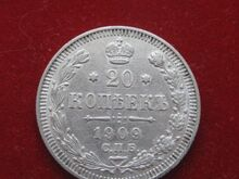 20 kopeek 1909 a. UNC säilivus Originaal