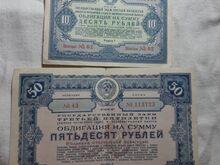 1941 aasta raha obligatsioon