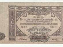 10000 rubla 1919 a. super säilivus