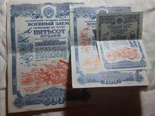 1945 aasta raha obligatsioonid