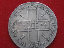 PEETER I 1 RUBLA, 1724 ORIGINAALHÕBE