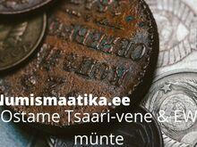 Ostame Tsaari-Vene ja EW münte!