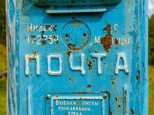 Vanu postkaste