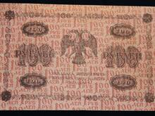 100 Rubla 1918 a. ilus säilivus