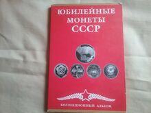 NSVL mündid