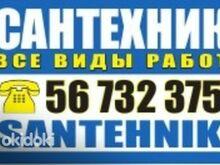 Torumees .TEL. 56732375