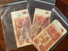 Vene 10 rublased