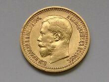 Tsaari Venemaa kuld 7,5 rubla 1897
