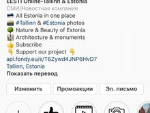 Müün Eesti kohta Instagrami konto.
