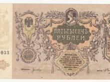 5000 Rubla 1919 a. super säilivus