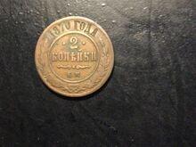 Metallmünt 2 kopikat, 1870.a