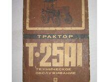 Traktor T-25AI 1976.a. raamat