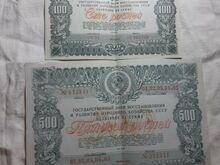 1946 aasta raha obligatsioonid