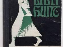 Libahunt. August Kitzberg
