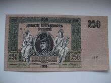 250 rubla 1918 a. super säilivus