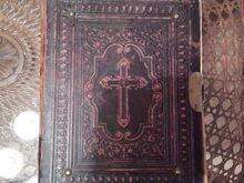 Piibel 1904