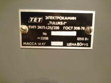 Elektrikamin Tuluke