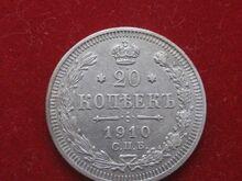 20 kopeek 1910 AU säilivus