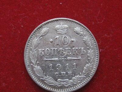 10 kopikat 1911 a. AU säilivus