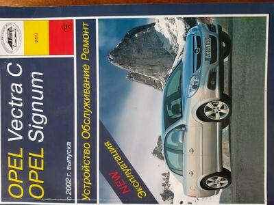 Opel Vectra käsiraamat